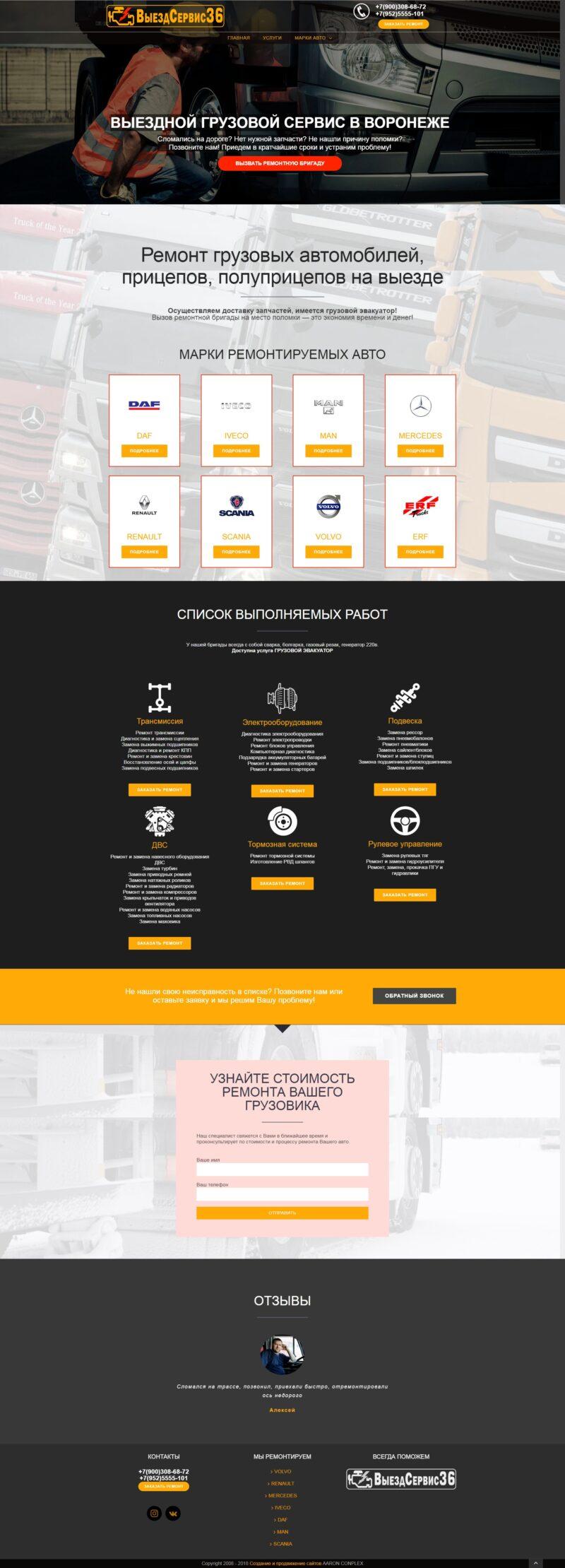 Сайт для ремонтной бригады грузовых автомобилей, г. Воронеж