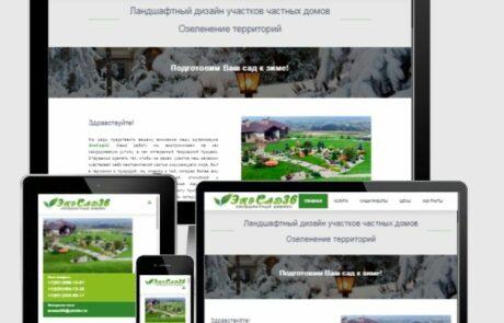 Сайт для студии ландшафтного дизайна, г. Воронеж