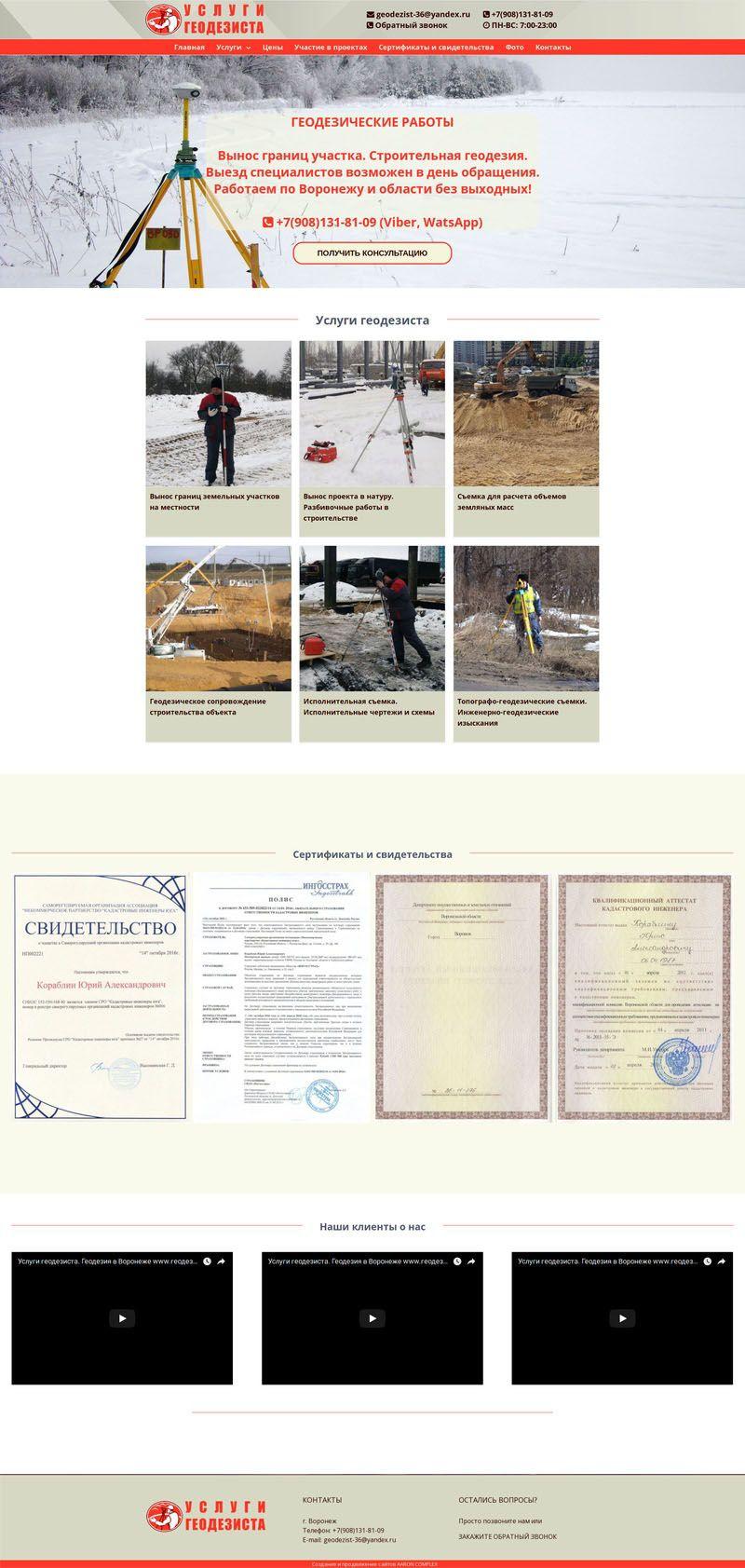 Сайт по геодезическим услугам, г.Воронеж
