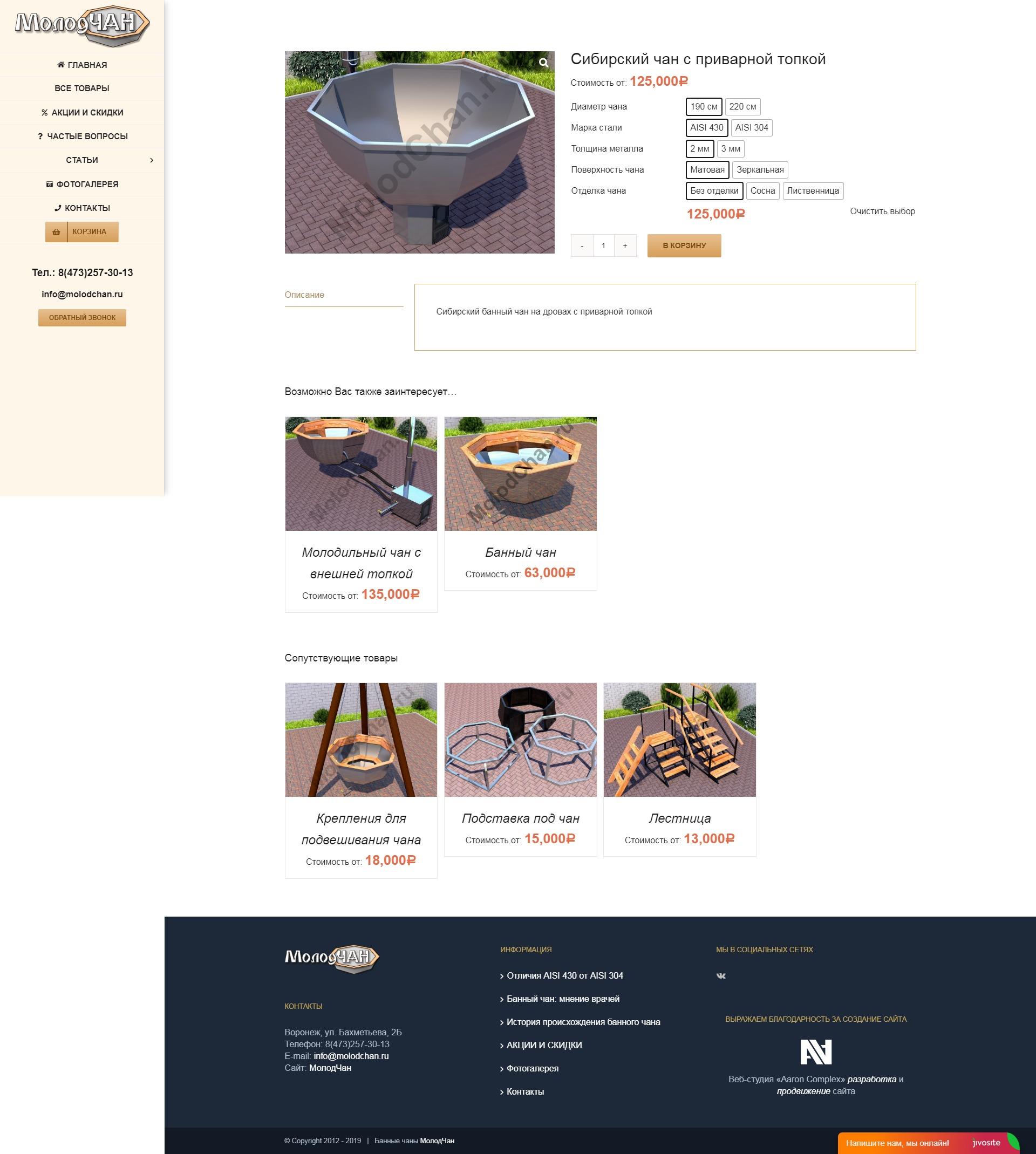Сайт для компании по изготовлению банных чанов, г. Воронеж