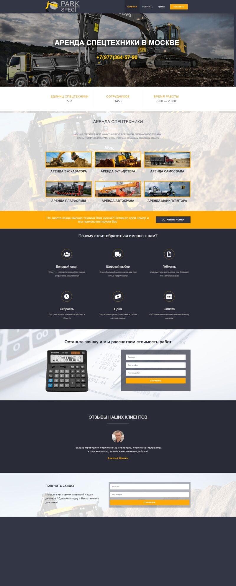 Сайт для автопарка спецтехники, г. Москва