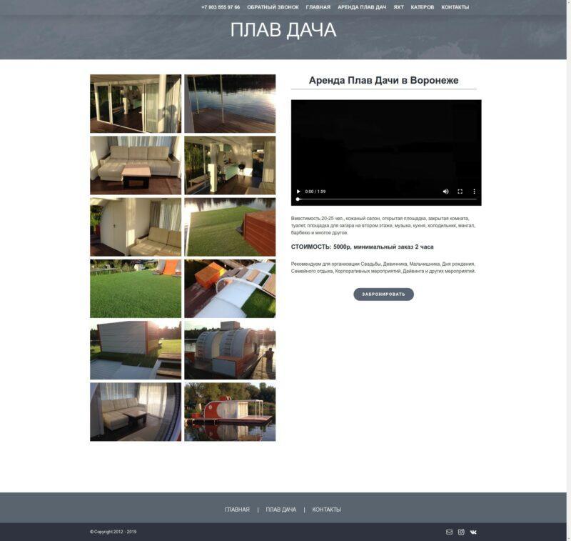 Сайт для компании по аренде яхт и катеров, г. Воронеж