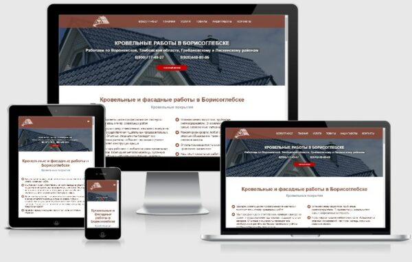 Сайт для бригады кровельщиков, г. Борисоглебск